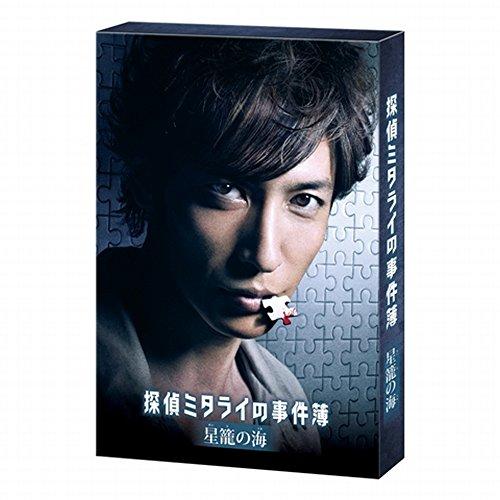探偵ミタライの事件簿 星籠の海 [Blu-ray]