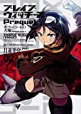ブレイブウィッチーズPrequel オラーシャの大地 2 (角川コミックス・エース)