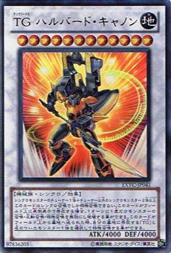 遊戯王 EXVC-JP043-UR 《TG ハルバード・キャノン》 Ultra