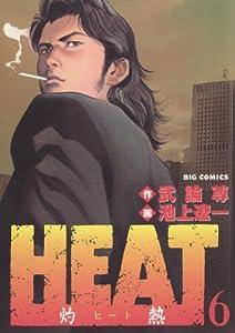 HEAT-灼熱-(6) HEAT (ビッグコミックス)