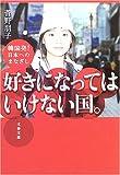 好きになってはいけない国。—韓国発!日本へのまなざし (文春文庫)