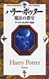 ハリー・ポッター 魔法の教室