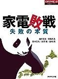 家電敗戦(週刊ダイヤモンド特集BOOKS Vol.332)――失敗の本質