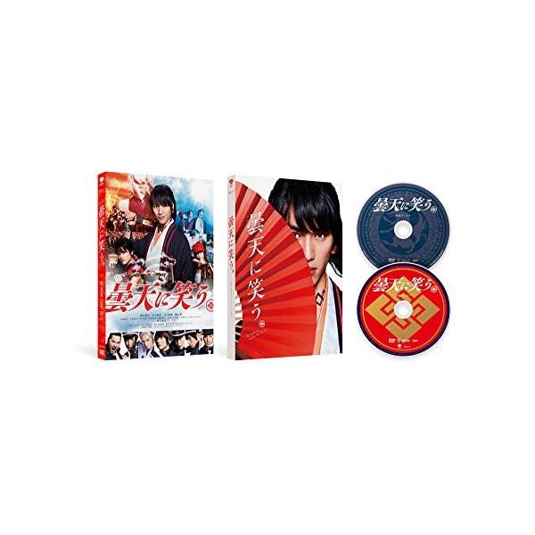 曇天に笑う 特別版 (初回限定生産) [DVD]の商品画像