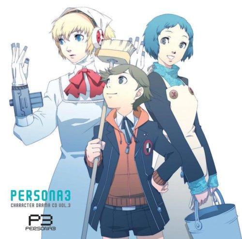 キャラクタードラマCD「ペルソナ3」Vol.3の詳細を見る