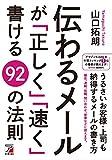 伝わるメールが「正しく」「速く」書ける92の法則 (Asuka business & language book)
