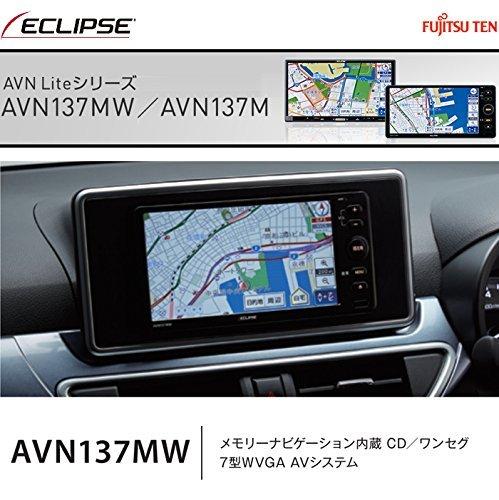 イクリプス(ECLIPSE) カーナビ AVN-137MW 地デジ(ワンセグ)/CD/USB/スマホ 7型ワイド