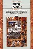 花ことば〈上〉花の象徴とフォークロア (平凡社ライブラリー)