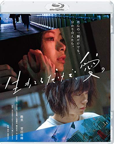 【メーカー特典あり】生きてるだけで、愛。 通常版 (オリジナルA4クリアファイル付) [Blu-ray]