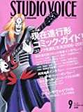 STUDIO VOICE (スタジオ・ボイス) 2006年 09月号 [雑誌]