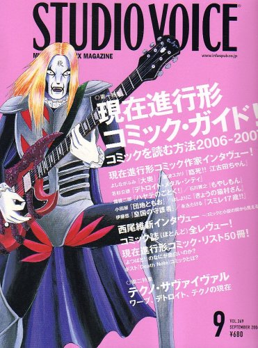 STUDIO VOICE (スタジオ・ボイス) 2006年 09月号 [雑誌]の詳細を見る