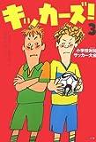 キッカーズ!〈3〉小学校対抗サッカー大会
