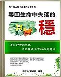 尋回生命中失落的穩: 走出抑鬱與焦慮:中西醫視角下的心身同治 (Traditional Chinese Edition)