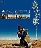 無言歌(むごんか) Blu-ray