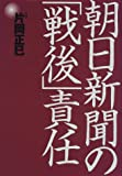 朝日新聞の「戦後」責任
