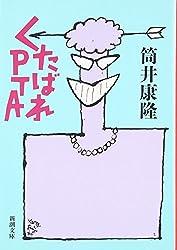 くたばれPTA (新潮文庫)