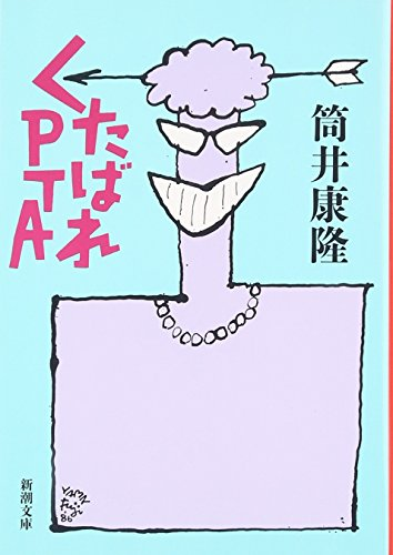 くたばれPTA (新潮文庫)の詳細を見る