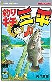 釣りキチ三平(58): 58