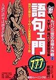 語句ェ門777―大学入試現代文重要語句集 (ルパン三世の合格大作戦 (2))