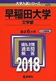 早稲田大学(文学部) (2018年版大学入試シリーズ)