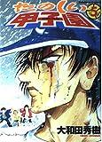 たのしい甲子園 (5) (角川コミックス・エース)