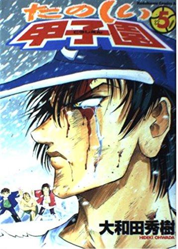 たのしい甲子園 (5) (角川コミックス・エース)の詳細を見る