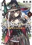シャドウ・サーガII -聖剣エクスカリバー- (電撃文庫)