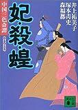 妃・殺・蝗―中国三色奇譚 (講談社文庫)