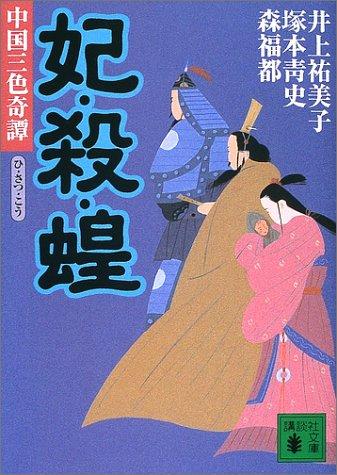 妃・殺・蝗―中国三色奇譚 (講談社文庫)の詳細を見る