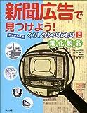 新聞広告で見つけよう!明治から平成 くらしのうつりかわり〈2〉電化製品