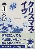 クリスマス・イヴ (角川文庫)