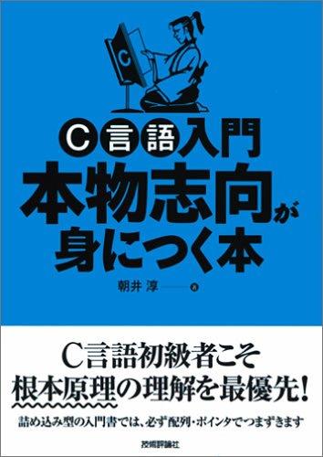 C言語入門 本物志向が身につく本の詳細を見る