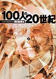 100人の20世紀〈上〉 (朝日文庫)