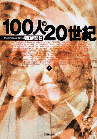100人の20世紀〈上〉 (朝日文庫)の詳細を見る
