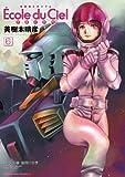 機動戦士ガンダム エコール・デュ・シエル(6) (角川コミックス・エース)
