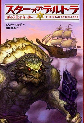 スター・オブ・デルトラ 1 〈影の大王〉が待つ海への詳細を見る