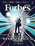 ForbesJapan (フォーブスジャパン) 2015年 02月号 [雑誌]