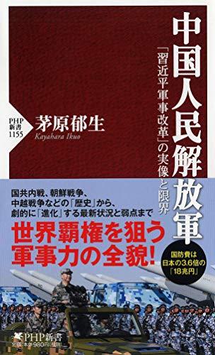 中国人民解放軍 「習近平軍事改革」の実像と限界 (PHP新書)