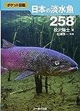 日本の淡水魚258 (ポケット図鑑) 画像