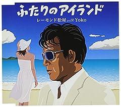 レーモンド松屋「露天の月」のCDジャケット