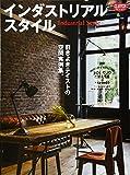 インダストリアル・スタイル (エイムック 3064 CLUTCH BOOKS)