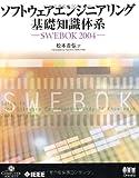 ソフトウェアエンジニアリング基礎知識体系―SWEBOK2004