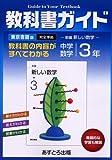 中学教科書ガイド 東京書籍版 数学 3年