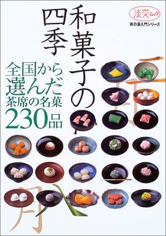 和菓子の四季―全国から選んだ、茶席の名菓230品 (淡交ムック―茶の湯入門シリーズ)の詳細を見る
