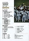 【セ・パ誕生70年記念特別企画】よみがえる1980年代のプロ野球 Part.1 [1985年編] (週刊ベースボール別冊空風号) 画像