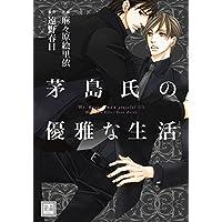 茅島氏の優雅な生活 (花音コミックス)