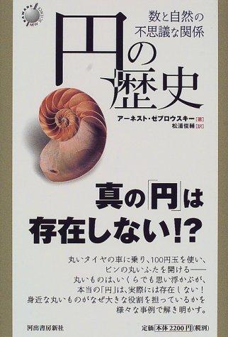 円の歴史―数と自然の不思議な関係 (Kawade new science)の詳細を見る