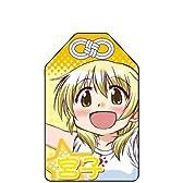 ひだまりスケッチ×☆☆☆ お守り 宮子 -無病息災-