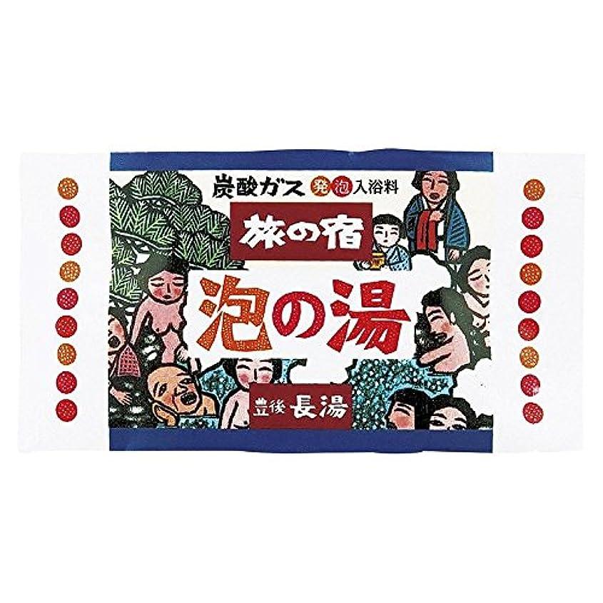 抑制保全戦闘クラシエ 旅の宿 (泡)1P 豊後長湯 82426 (B529-04)