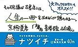文庫版 書楼弔堂 破暁 (集英社文庫) 画像